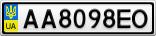 Номерной знак - AA8098EO