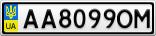 Номерной знак - AA8099OM
