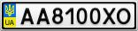 Номерной знак - AA8100XO