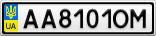 Номерной знак - AA8101OM