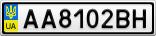 Номерной знак - AA8102BH