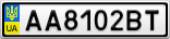Номерной знак - AA8102BT