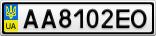 Номерной знак - AA8102EO