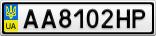 Номерной знак - AA8102HP