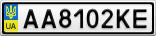 Номерной знак - AA8102KE