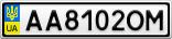 Номерной знак - AA8102OM