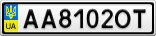 Номерной знак - AA8102OT