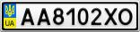Номерной знак - AA8102XO