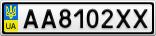 Номерной знак - AA8102XX