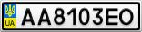 Номерной знак - AA8103EO