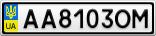 Номерной знак - AA8103OM