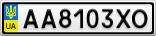 Номерной знак - AA8103XO