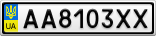 Номерной знак - AA8103XX