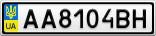 Номерной знак - AA8104BH