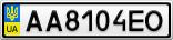 Номерной знак - AA8104EO