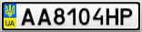 Номерной знак - AA8104HP