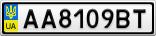Номерной знак - AA8109BT