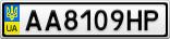 Номерной знак - AA8109HP