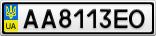 Номерной знак - AA8113EO