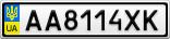 Номерной знак - AA8114XK