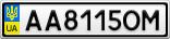 Номерной знак - AA8115OM