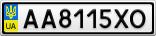 Номерной знак - AA8115XO
