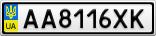 Номерной знак - AA8116XK