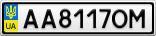 Номерной знак - AA8117OM