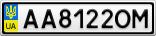 Номерной знак - AA8122OM