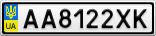 Номерной знак - AA8122XK