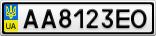 Номерной знак - AA8123EO
