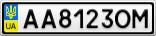 Номерной знак - AA8123OM