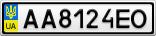 Номерной знак - AA8124EO