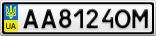 Номерной знак - AA8124OM