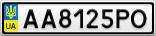 Номерной знак - AA8125PO
