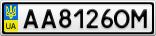 Номерной знак - AA8126OM