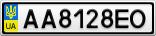 Номерной знак - AA8128EO