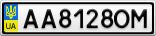 Номерной знак - AA8128OM