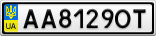 Номерной знак - AA8129OT