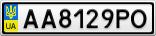 Номерной знак - AA8129PO
