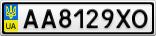 Номерной знак - AA8129XO