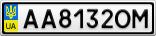 Номерной знак - AA8132OM