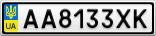 Номерной знак - AA8133XK