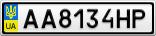 Номерной знак - AA8134HP