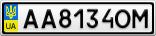 Номерной знак - AA8134OM