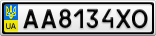 Номерной знак - AA8134XO