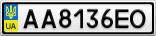 Номерной знак - AA8136EO