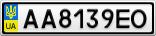 Номерной знак - AA8139EO