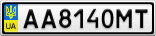 Номерной знак - AA8140MT