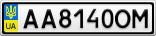 Номерной знак - AA8140OM